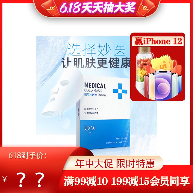 妙医面膜医美补水款  1盒5片