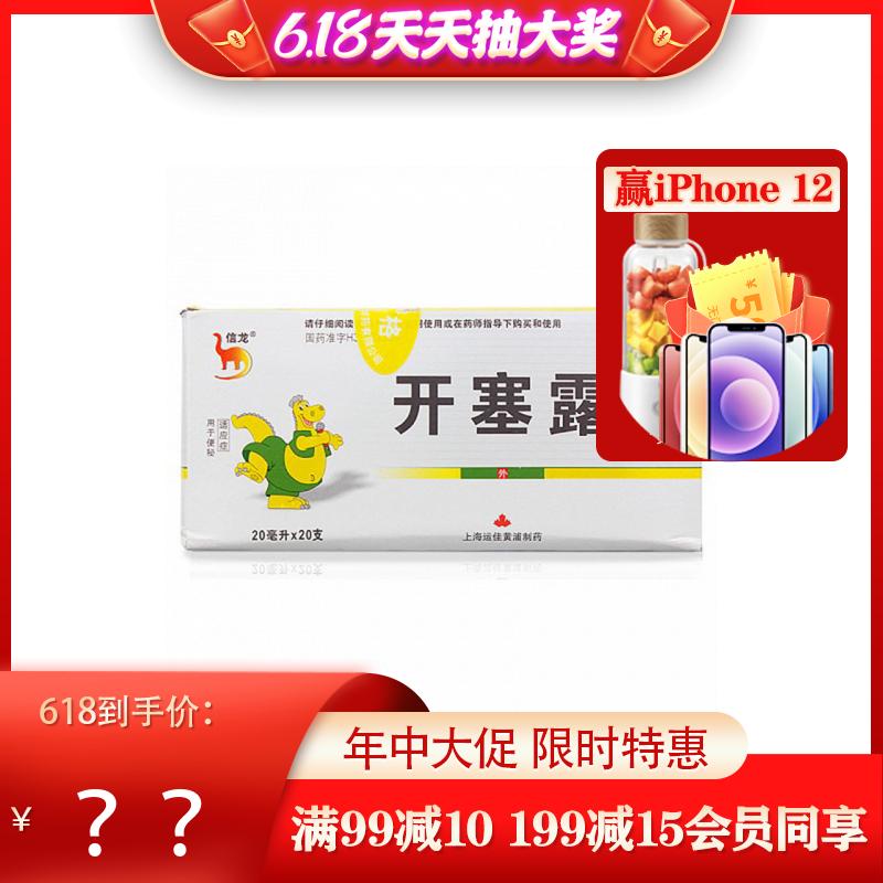 信龙 开塞露(含甘油) 20ml*1支