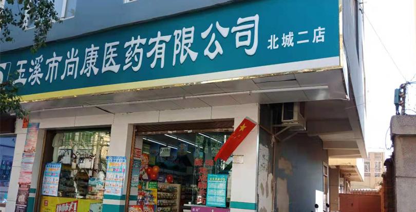 云南圆心妙手医药有限公司玉溪荣昌街一店