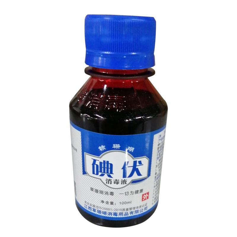 草珊瑚 碘伏消毒液 100ml