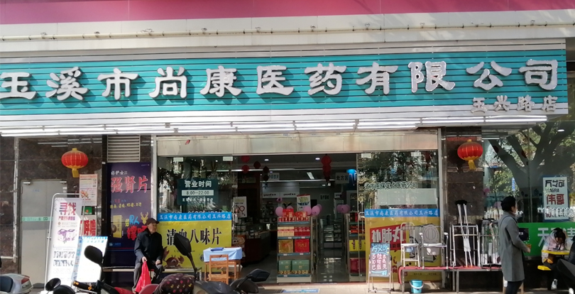 云南圆心妙手医药有限公司玉溪玉兴路店