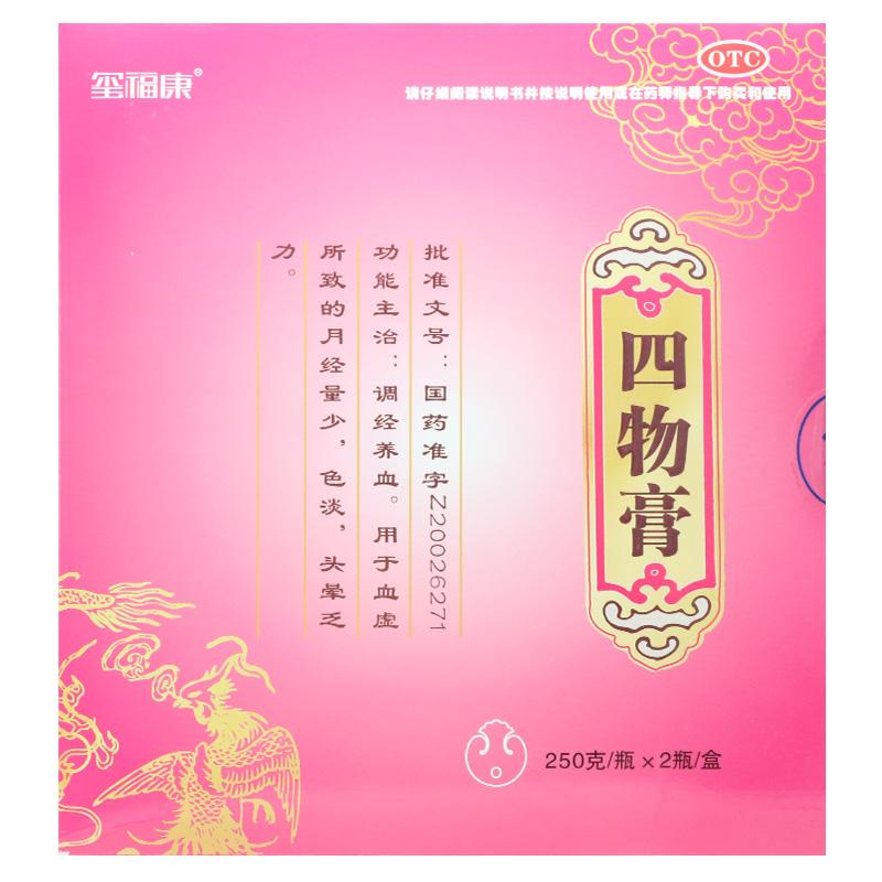 玺福康 四物膏 250g*2瓶