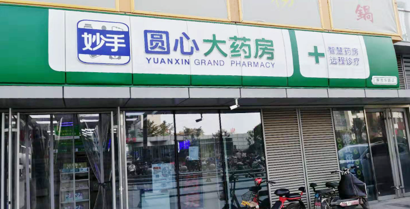 济南圆心大药房有限公司文化东路店