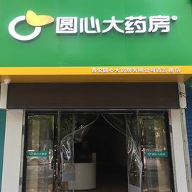 西安圆心大药房有限公司西五路店