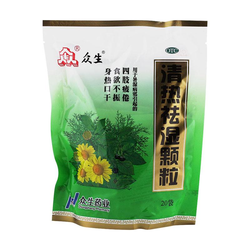 众生 清热祛湿颗粒 10g*20袋