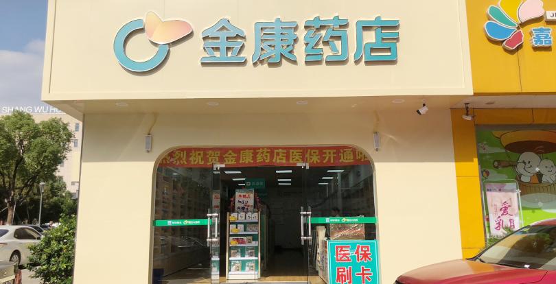 宜兴市金康药店有限公司