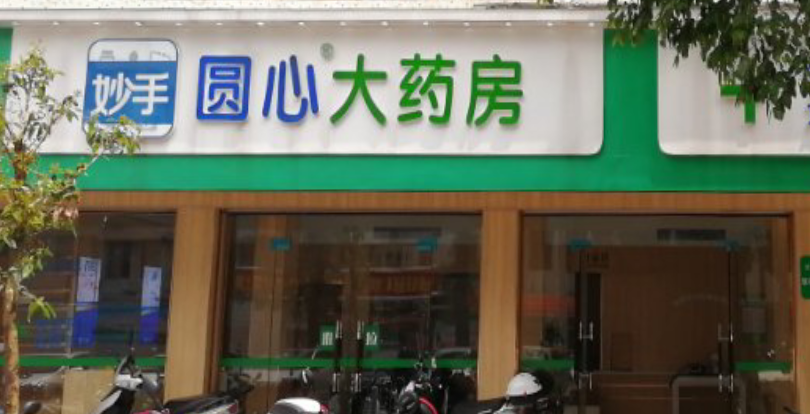 茂名圆心大药房有限公司