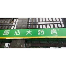 阜阳圆心大药房有限公司