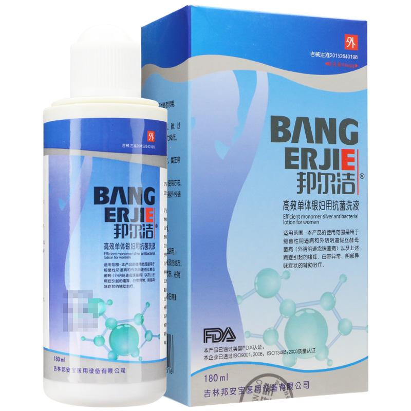 邦尔洁 高效单体银妇用抗菌洗液 180ml