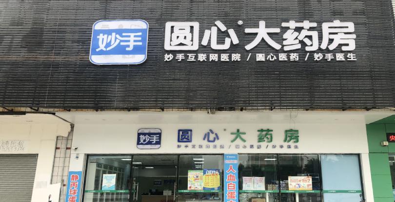 开平市圆心医药有限公司