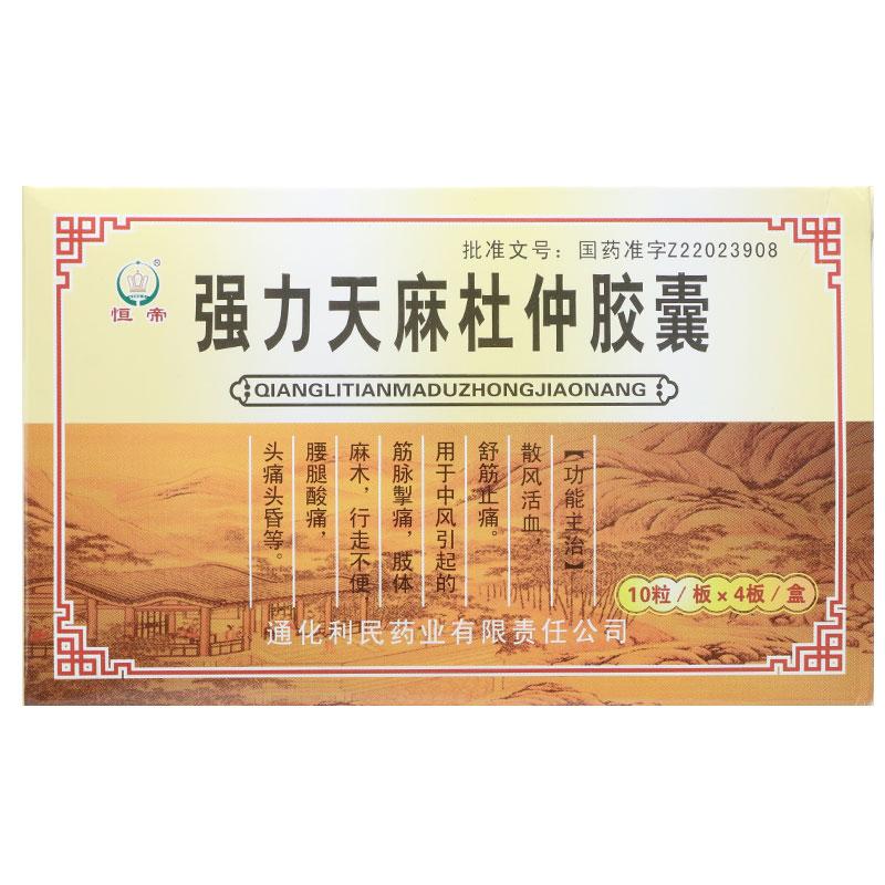 【恒帝】强力天麻杜仲胶囊 0.2g*10粒*4板