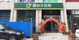 天津圆心新特大药房有限公司