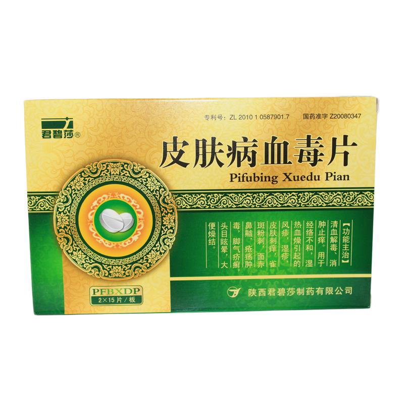 君碧莎 皮肤病血毒片 0.5g*15片*2板(薄膜衣)