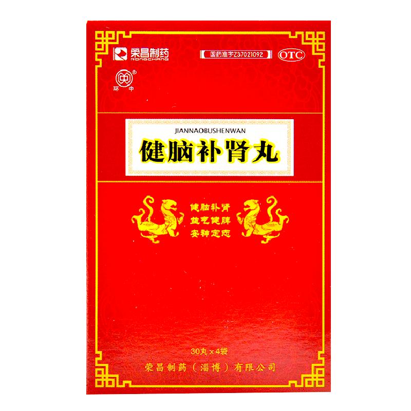 荣昌 健脑补肾丸 30丸*4袋