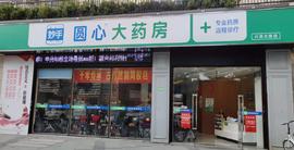 无锡圆心大药房有限公司兴源北路店