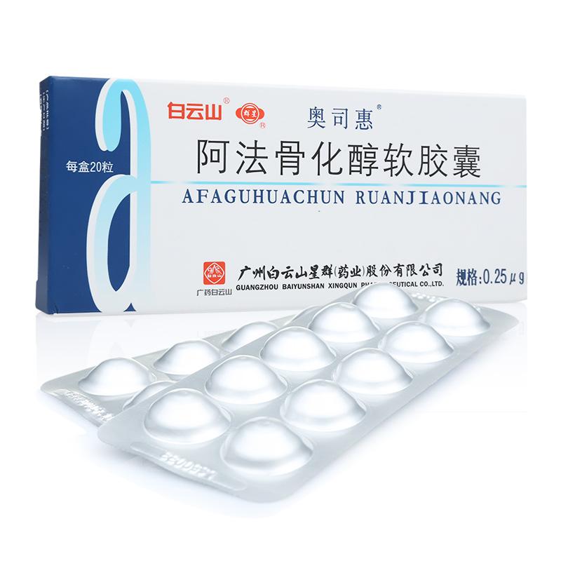 奥司惠 阿法骨化醇软胶囊 0.25μg*20粒