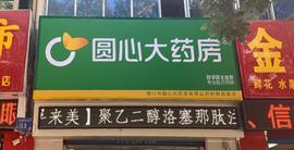 银川市圆心大药房有限公司利群西街店