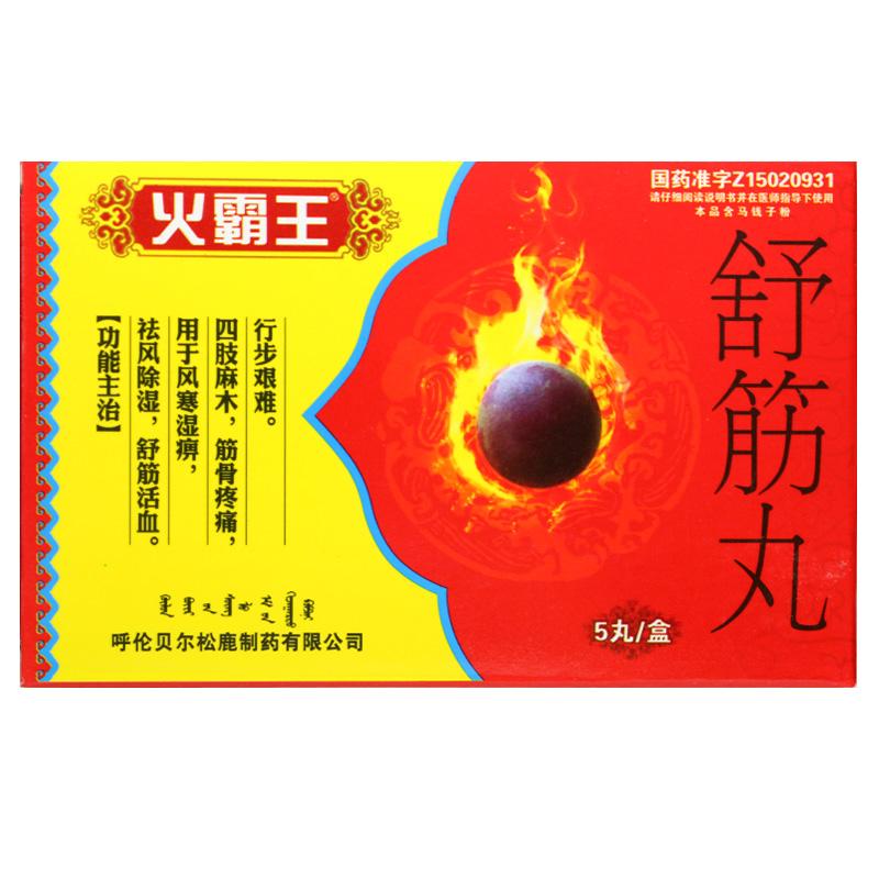【火霸王】舒筋丸 3g*5丸/盒