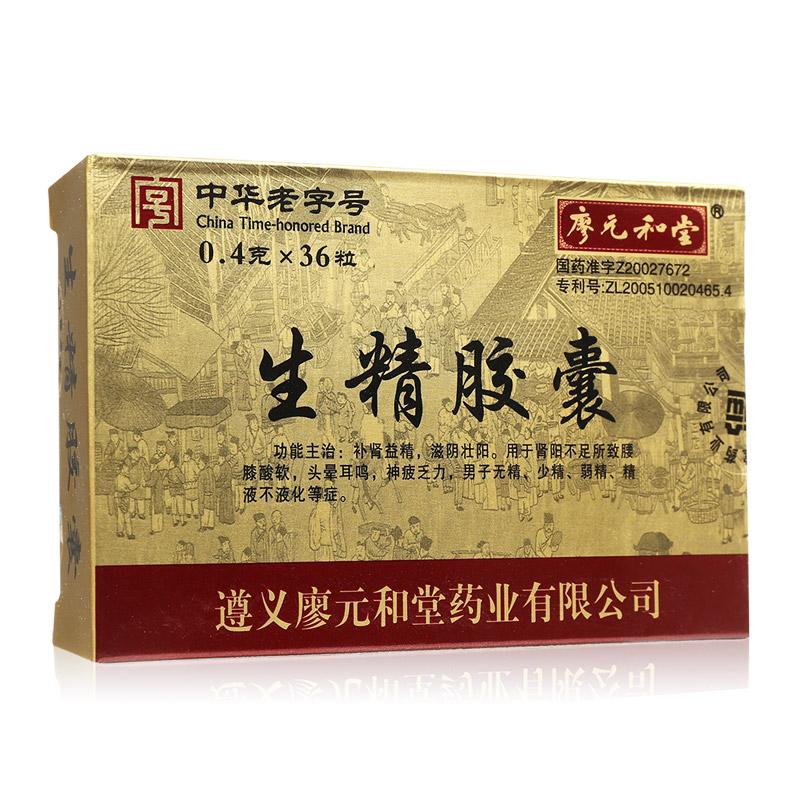 廖元和堂 生精胶囊 0.4g*36粒