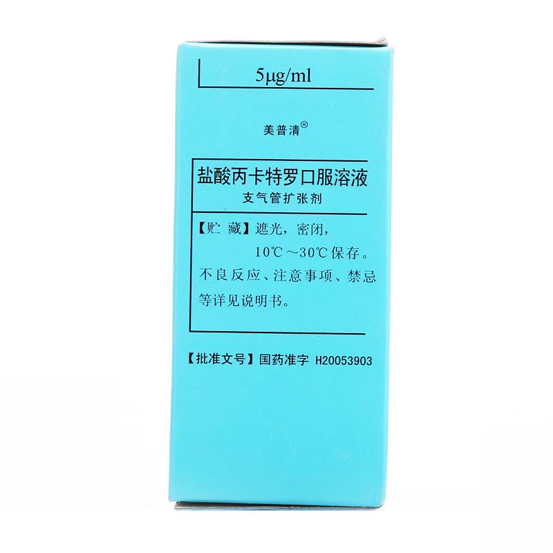 【美普清】 盐酸丙卡特罗口服溶液30毫升:0.15毫克