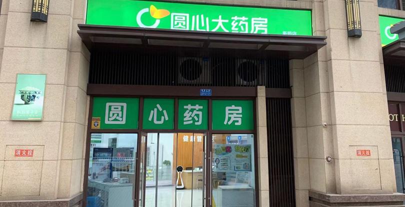 重庆圆心大药房有限公司新桥店