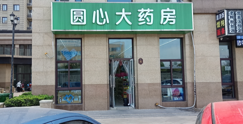 溧阳市圆心大药房有限公司