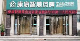 济宁市康康药房有限公司