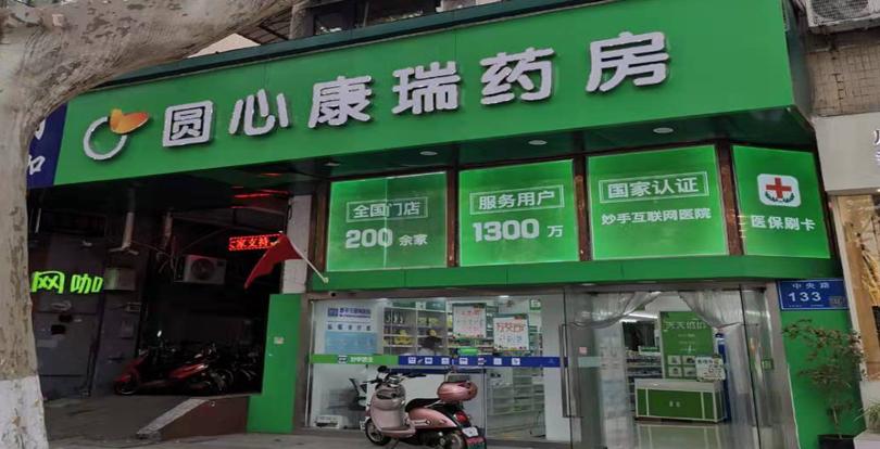 南京圆心康瑞药房有限公司