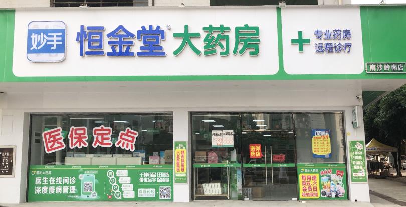 广东恒金堂医药连锁有限公司南沙岭南分店