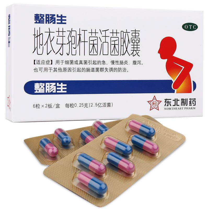 整肠生 地衣芽孢杆菌活菌胶囊 0.25g*6粒*2板
