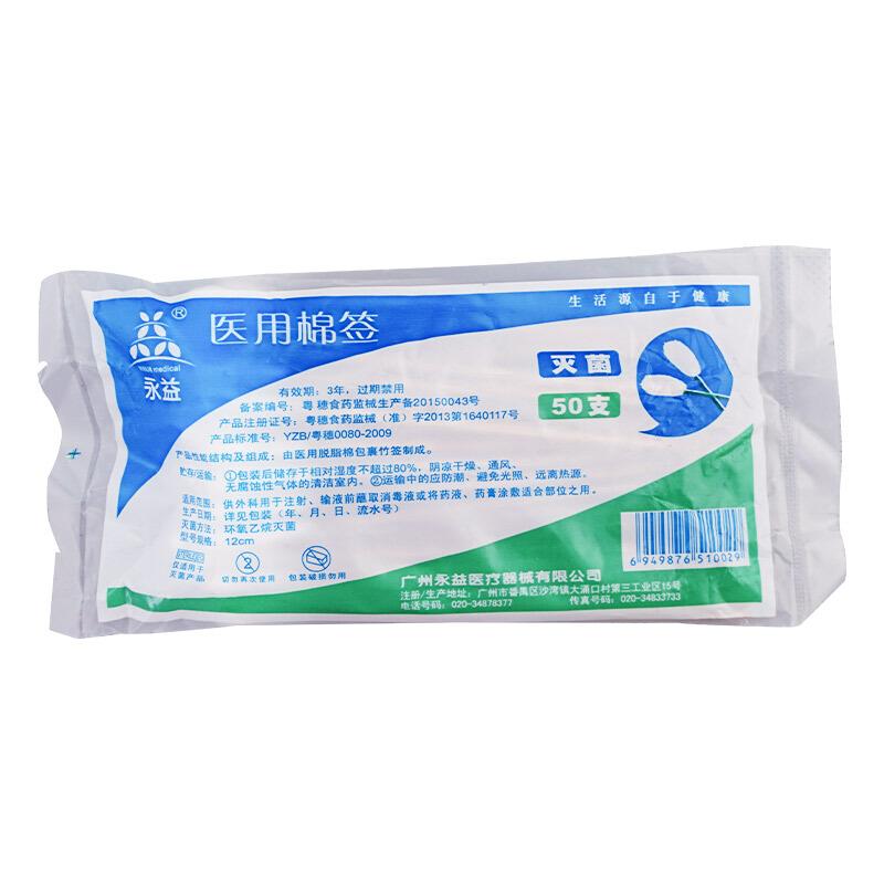 永益 棉签 12cm*50支