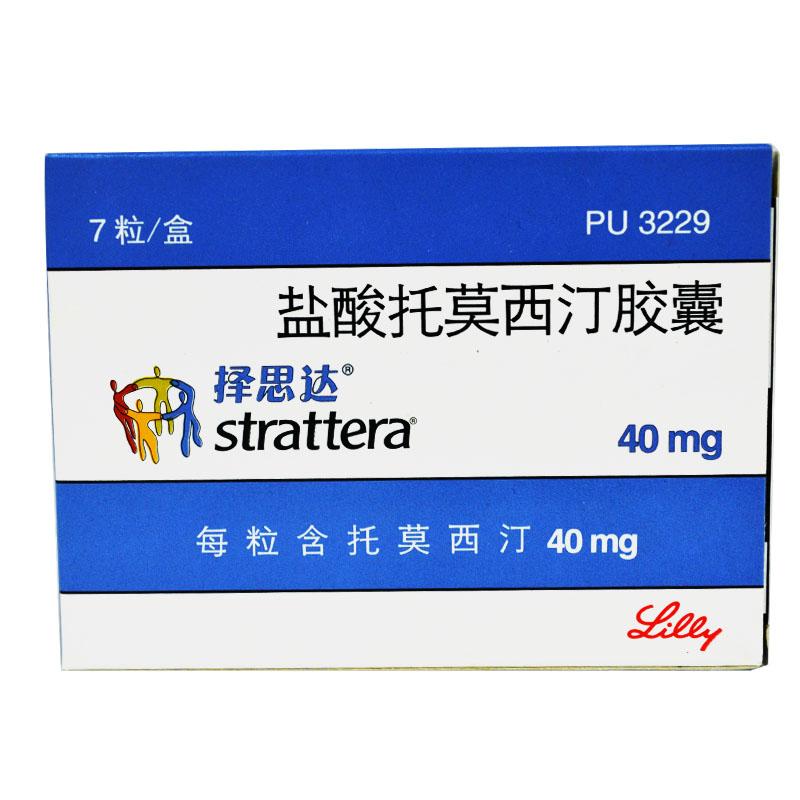 【择思达】盐酸托莫西汀胶囊40mg*7粒