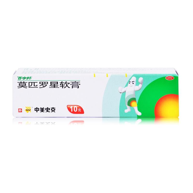 百多邦 莫匹罗星软膏 (2%)10g