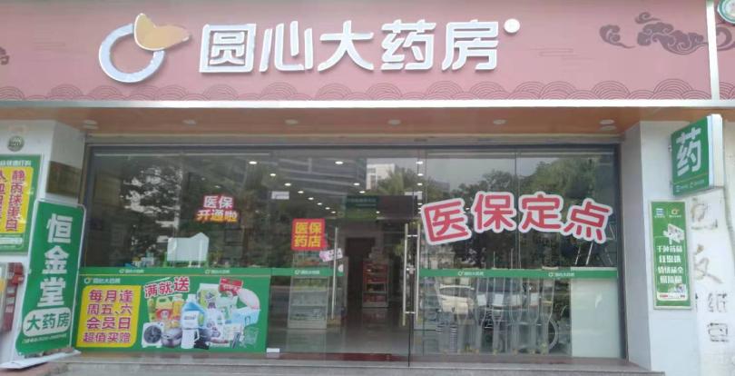 广东恒金堂医药连锁有限公司南沙海滨分店