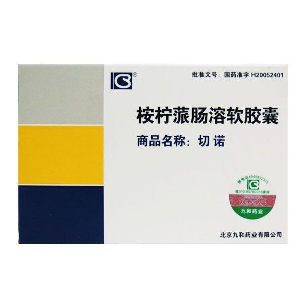 【切诺】桉柠蒎肠溶软胶囊 0.3克×12粒