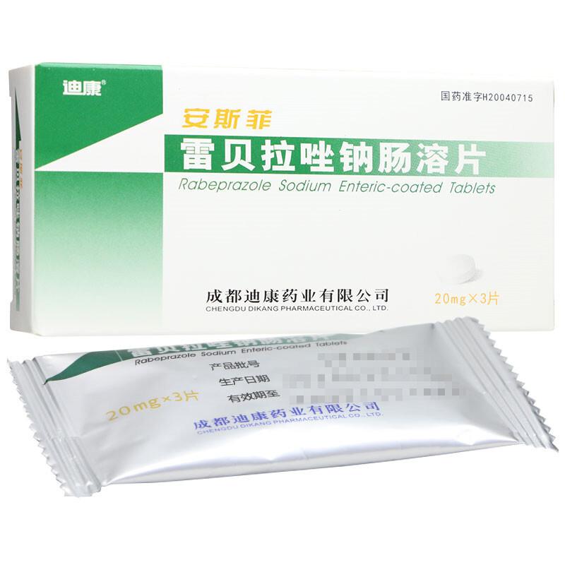 雷贝拉唑钠肠溶片(安斯菲)