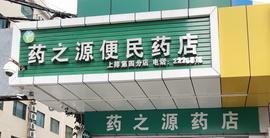 惠州市药之源大药房有限公司上排便民分店
