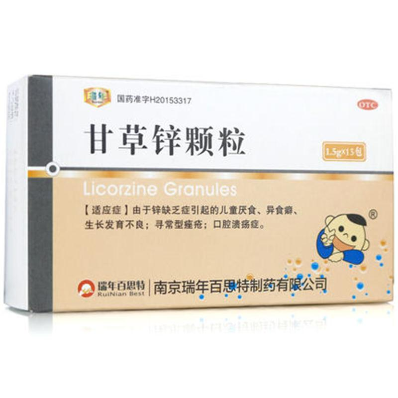 【瑞年】甘草锌颗粒1.5g*15包