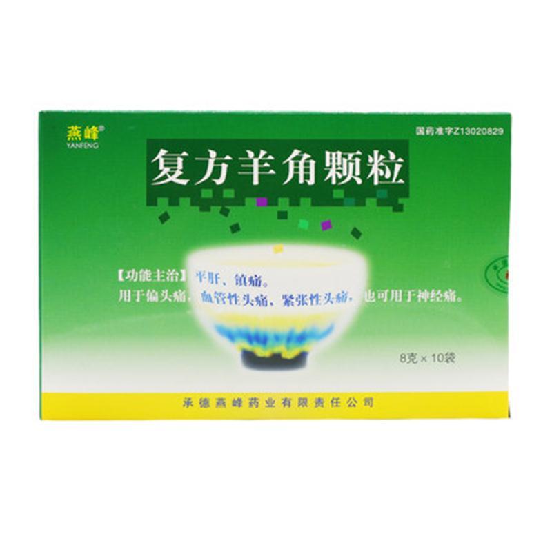 【燕峰】复方羊角颗粒 8g*10袋