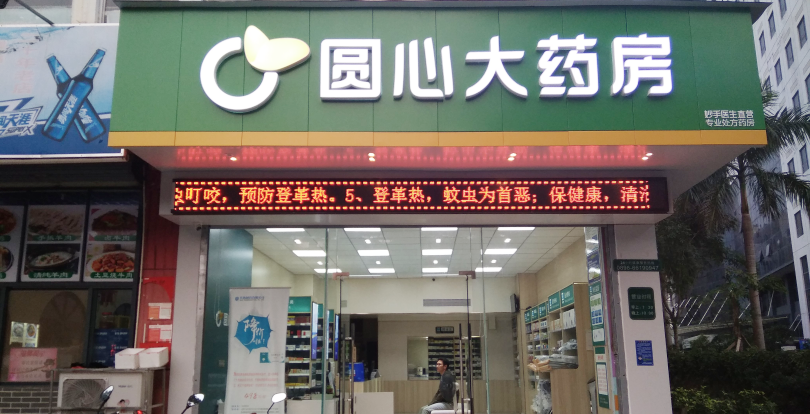 海口孟山圆心大药房有限公司