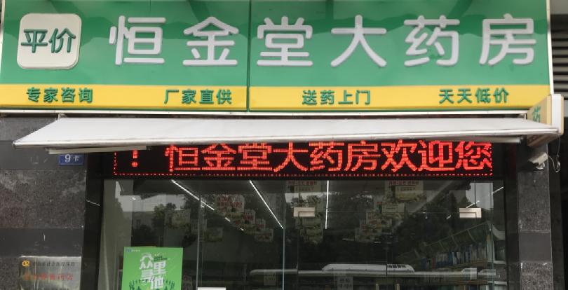 广东恒金堂医药连锁有限公司中山西区中医院分店