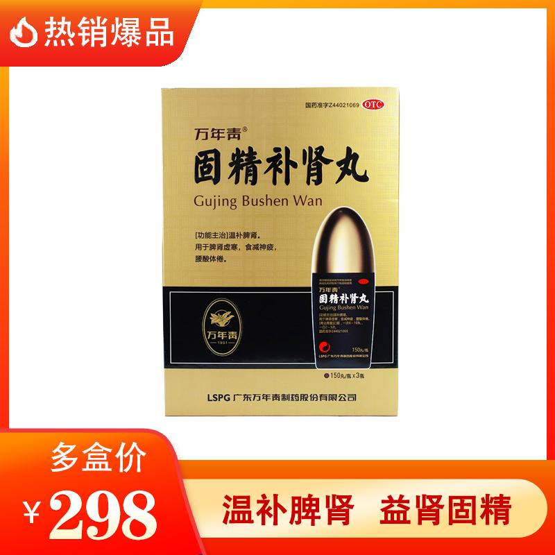 万年青 固精补肾丸 150丸*3瓶/盒
