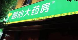 云南圆心妙手医药有限公司北京路分店