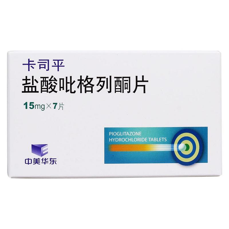 【卡司平】盐酸吡格列酮片 15mg*7s