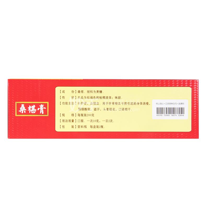 白马 桑椹膏 200克*2瓶