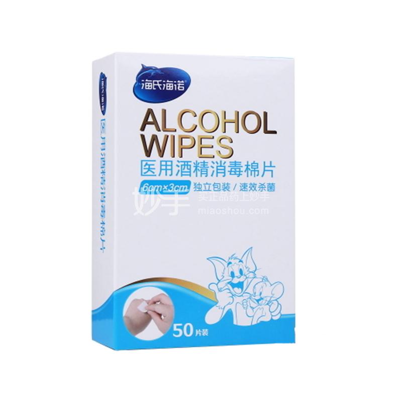 三诺 医用酒精消毒棉片 6cm*3cm*50片