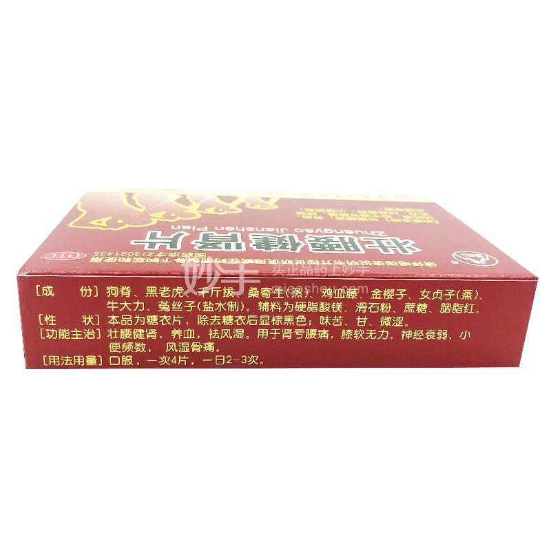 景忠山 壮腰健肾片 15片*3板