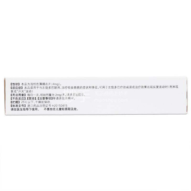 力备 盐酸罗匹尼罗缓释片 4mg*28片