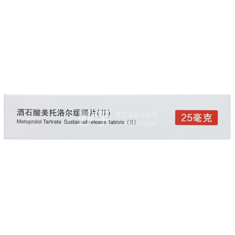 立君宁 酒石酸美托洛尔缓释片(II) 25mg*10片*2板