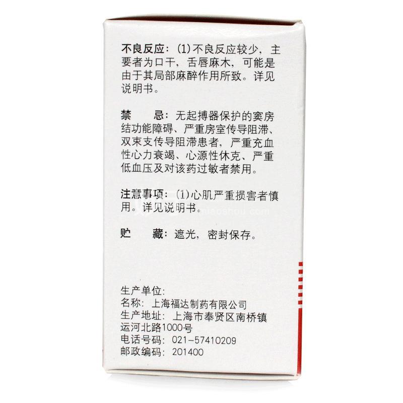 【信谊】盐酸普罗帕酮片    50mg*100片